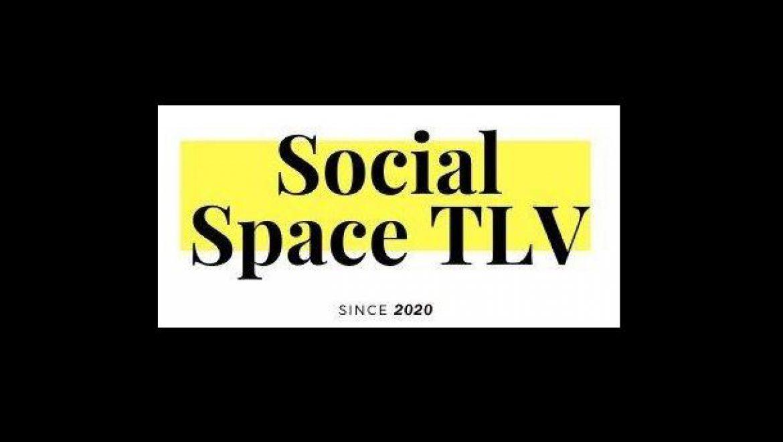 סיור ופעילויות במרחב החברתי בתל אביב