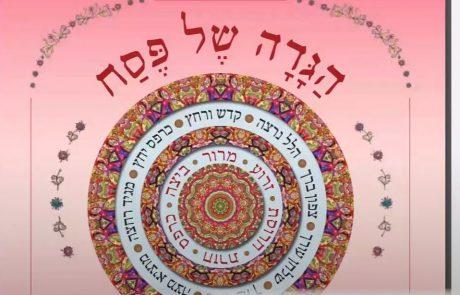 Todo estará bien: preparación para la Noche del Seder en un año en que todo es diferente