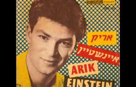 Arik Einstein: White City