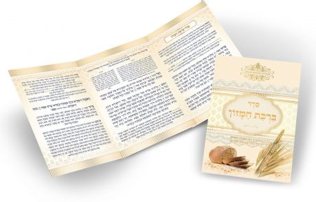 Complete Ashkenazi Grace After Meals (Hebrew Text)