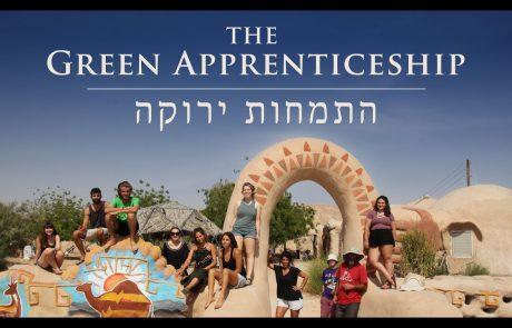 תיירות אקולוגית בישראל- יש דבר כזה? Ecological Tourism in Israel– Is There Such a Thing?