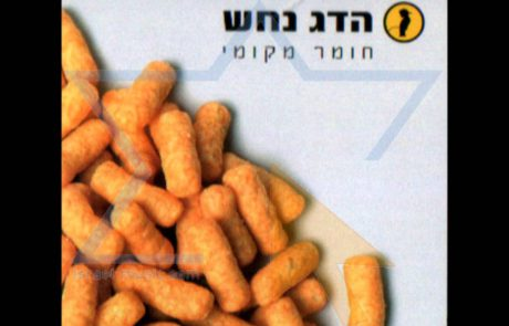 Hadag Nachash: Genesis