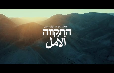 Hatikvah: A Controversial Version of the Israeli National Anthem in Arabic Musical Style