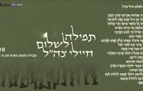 Gad Elbaz: The Prayer for the IDF