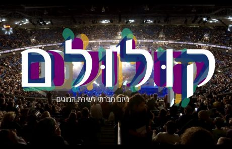 "Koolulam: 12,000 Israelis Sing Naomi Shemer's ""Al Kol Ele"""