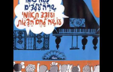 Naomi Shemer: The Binding of Isaac (Hebrew)