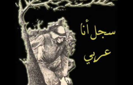 Identity Card: Mahmoud Darwish Poem & Song of the First Intifada