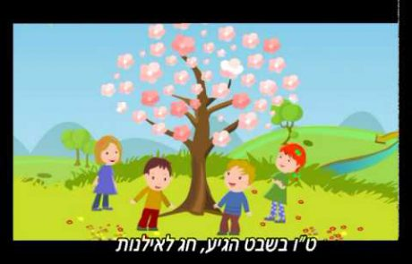 Hashkediyah Porachat: An Israeli Tu B'Shvat Song