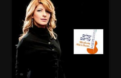 Sarit Hadad: Mizrahi Style Shalom Aleichem