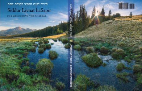 Siddur Livnat HaSapir for Welcoming Shabbat: A Personal Prayerbook by Aharon Varady