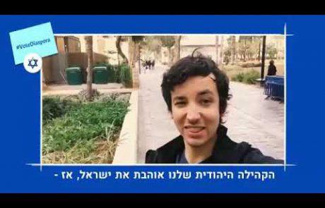 #VoteDiaspora: A Campaign Encouraging Israelis to Consider Diaspora Jewry