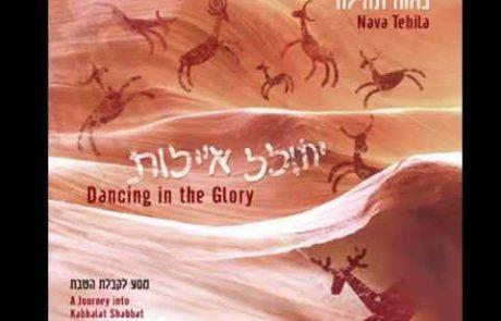 Nava Tehila: A Serene Shalom Aleichem